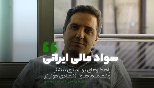 دوره سواد مالی ایرانی