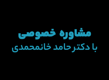 مشاوره خصوصی با دکتر حامد خانمحمدی